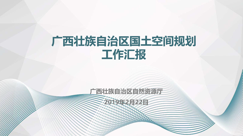广西壮族自治区国土空间规划工作汇报