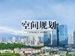 关于印发《广东省国土空间规划(2020-2035年)编制工作方案》的通知